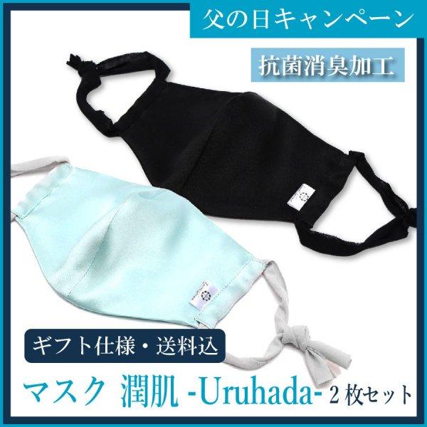 マスク 潤肌 -Uruhada- 《男性向け 2枚セット》両面シルク6Aランク【抗菌消臭加工】 【数量限定】日本製 耳が痛くならず 敏感肌の方にも安心♪ギフトにも♪