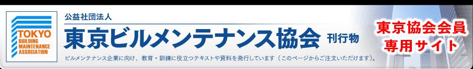 東京BM協会_刊行物のご案内
