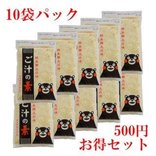 ★お得10袋パック★ 熊本県産 ご汁の素(210g)