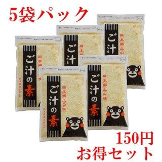 ★お得5袋パック★ 熊本県産 ご汁の素(210g)