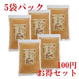 ★お得5袋パック★ 熊本県産 一等きな粉(150g)