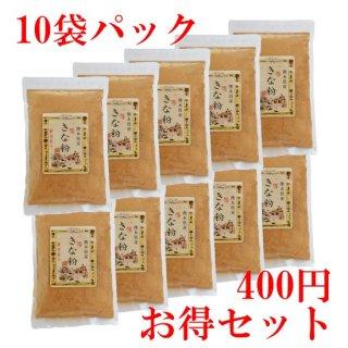 ★お得10袋パック★ 熊本県産 一等きな粉(150g)