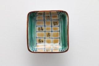 四角 豆皿 とうもろこし