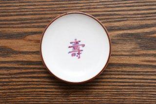 福々 丸豆皿 (寿:ピンク)