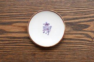 福々 丸豆皿 (寿:紫)