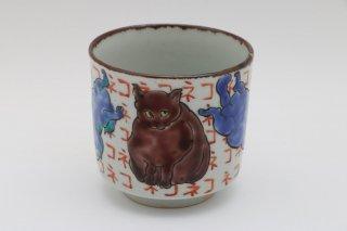 ねこ 湯呑 ネコ