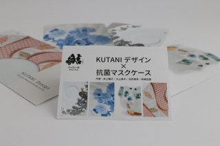 KUTANIデザイン×抗菌マスクケース(8枚入)