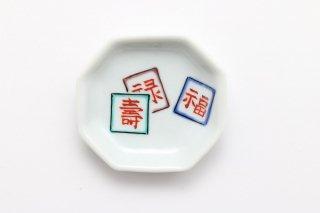 八角豆皿 福禄寿