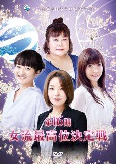第16期女流最高位決定戦DVD