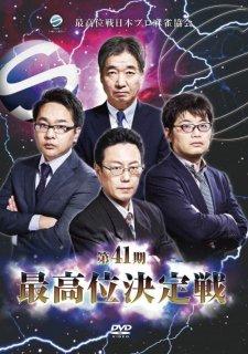 第41期最高位決定戦DVD
