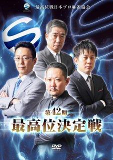 第42期最高位決定戦DVD