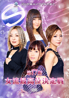 第17期女流最高位決定戦DVD