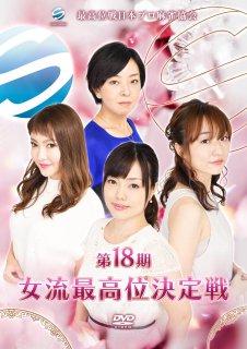 第18期女流最高位決定戦DVD