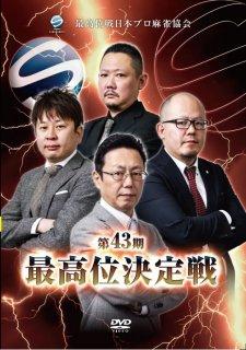 第43期最高位決定戦DVD