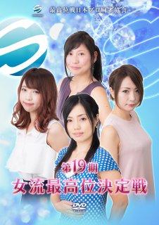 第19期女流最高位決定戦DVD