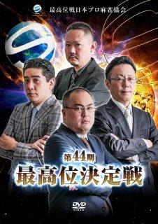 第44期最高位決定戦DVD
