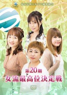 第20期女流最高位決定戦DVD