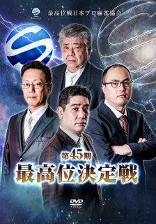 第45期最高位決定戦DVD