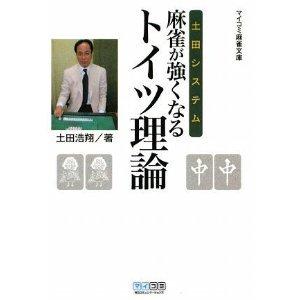 【文庫版】土田システム 麻雀が強くなるトイツ理論