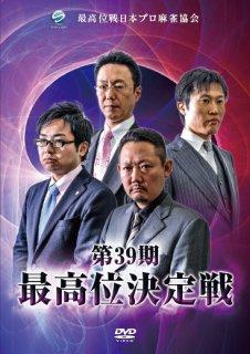 第39期最高位決定戦DVD(2枚組)