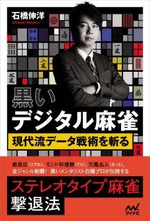 黒いデジタル麻雀 〜現代流データ戦術を斬る〜