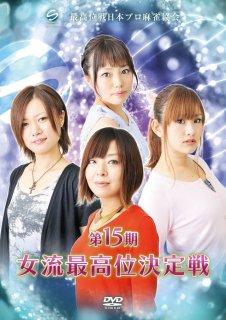 第15期女流最高位決定戦DVD