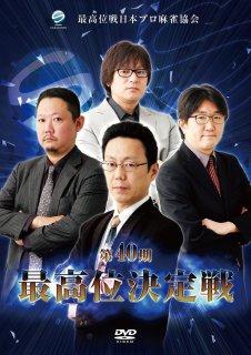 第40期最高位決定戦DVD