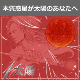 太陽のヤントラ 運勢改善ブレスセット (本質惑星:太陽)