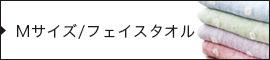 Mサイズ/フェイスタオル