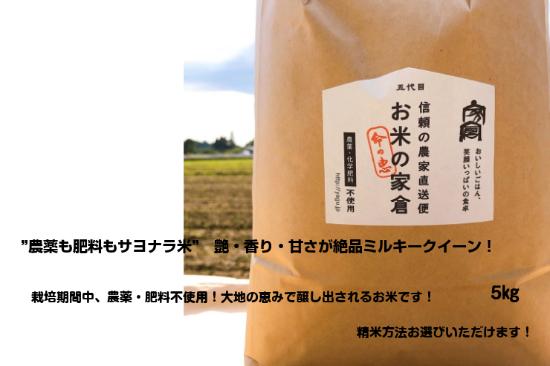 【農薬・化学肥料不使用のお米】命の恵 / ミルキークイーン / 5kg