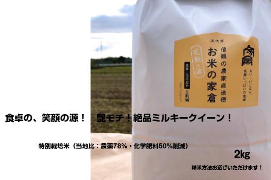 【減農薬のお米】笑顔の源 / ミルキークイーン / 2kg