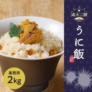 【業務用】満天ご膳 うに飯2kg