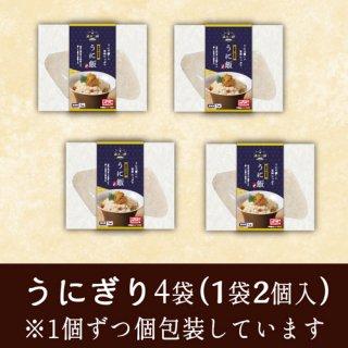 うにぎり(うに飯おにぎり)4袋セット