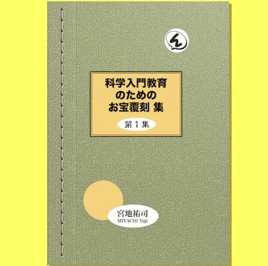 科学入門教育のためのお宝覆刻 集』第1集 - 楽知ん商店街