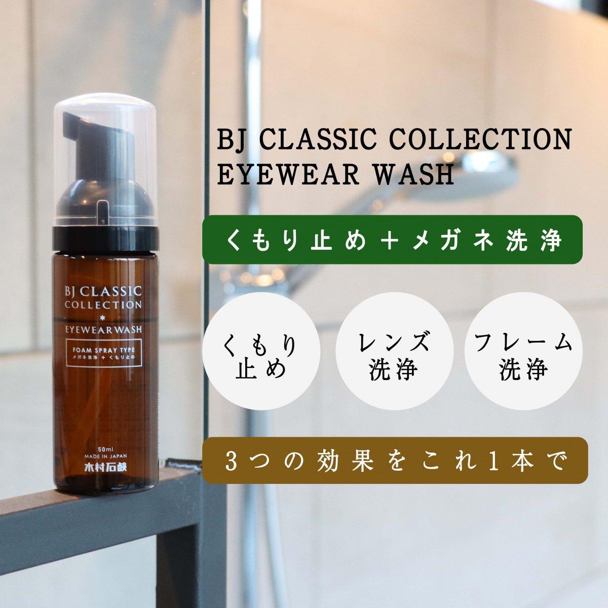BJ CLASSIC COLLECTION EYEWEAR WASH 50ml 詳細画像2