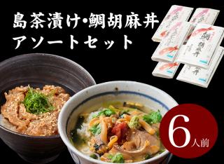 島茶漬け・鯛胡麻丼 6人前アソートギフトセット