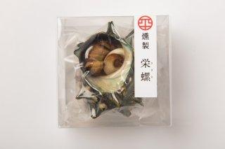 燻製 栄螺 (殻付き)