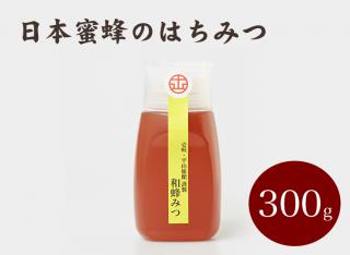 日本蜜蜂の生はちみつ 300g入