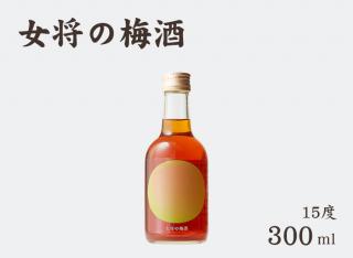 女将の梅酒 15度 300ml