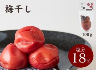 壱梅(梅干し塩分18%)100g入