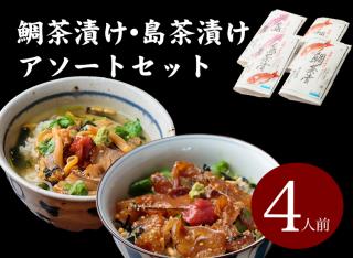 鯛茶漬け(鯛)・島茶漬け(鯛・烏賊) 4人前アソートギフトセット