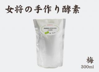 女将特製 無農薬果実でつくった酵素 (梅) 300ml