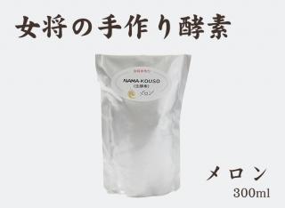 【今だけ30%OFF!】女将特製 無農薬果実でつくった酵素 (メロン) 300ml
