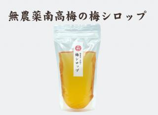 【期間限定500円OFF】無農薬南高梅の梅シロップ