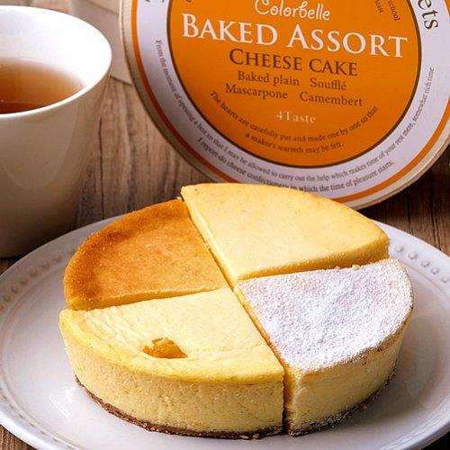 ホールチーズケーキ ベイクドロワイヤルアソート