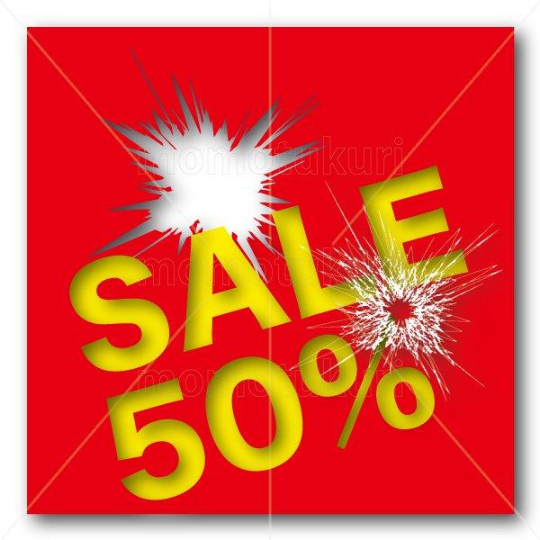 SALE sale セール  50%  銃弾 弾痕 爆発 2
