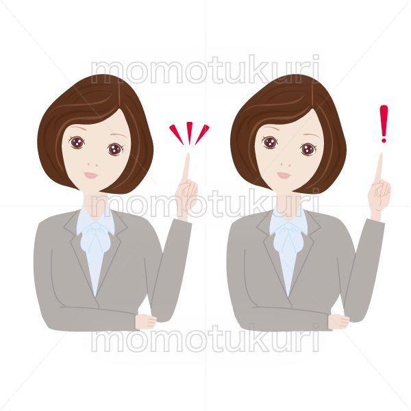 女性 OL ポイント チェック こちら おススメ(おすすめ)ビジネス(仕事)びっくり 上半身 イラスト  2つセット