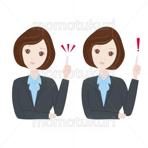 女性 OL ポイント チェック こちら おススメ(おすすめ)ビジネス(仕事)びっくり 上半身 イラスト  2つセット 2