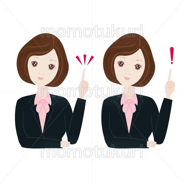 女性 OL ポイント チェック こちら おススメ(おすすめ)ビジネス(仕事)びっくり 上半身 イラスト  2つセット 3