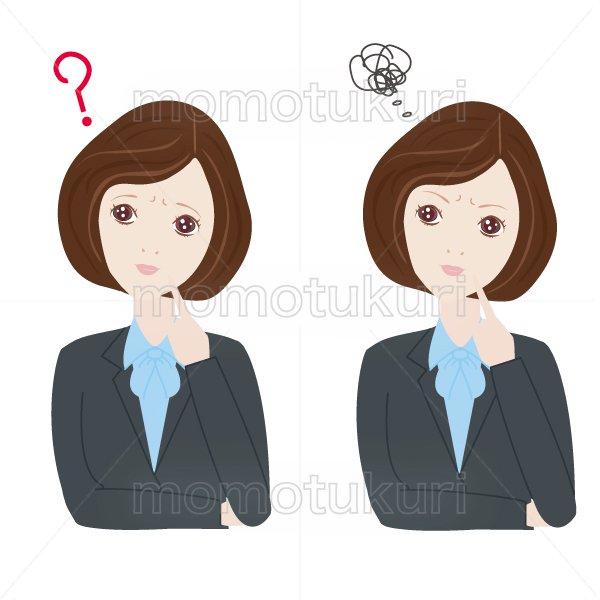 女性 OL 不機嫌 考える ? 怒り 困る はてな ビジネス(仕事) 上半身 イラスト  2つセット 5